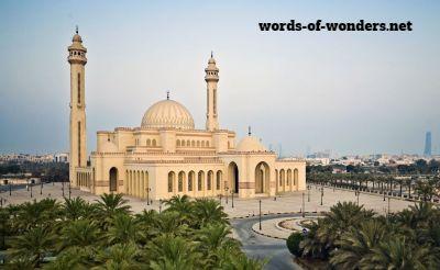 words wonders grande mosqueeal fateh